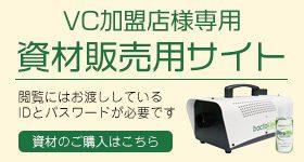 vc-shop-img02